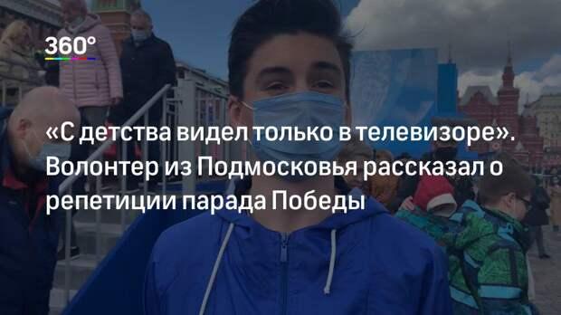 «С детства видел только в телевизоре». Волонтер из Подмосковья рассказал о репетиции парада Победы