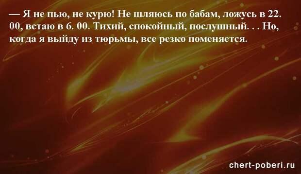 Самые смешные анекдоты ежедневная подборка chert-poberi-anekdoty-chert-poberi-anekdoty-24540603092020-4 картинка chert-poberi-anekdoty-24540603092020-4