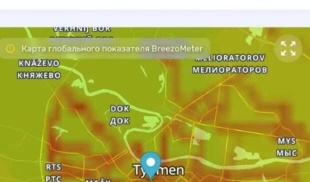 Роспотребнадзор выявил превышение норм загрязнения воздуха в Тюмени