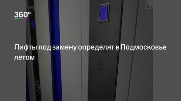 Лифты под замену определят в Подмосковье летом