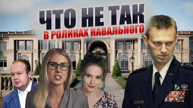 Что не сходится во всех роликах Навального? Простое объяснение, почему нет смысла им верить