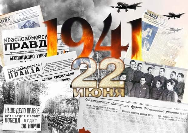 22 июня 1941 года - Вторжение в Советский Союз