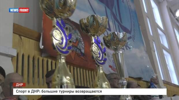 Спорт в ДНР: большие турниры возвращаются