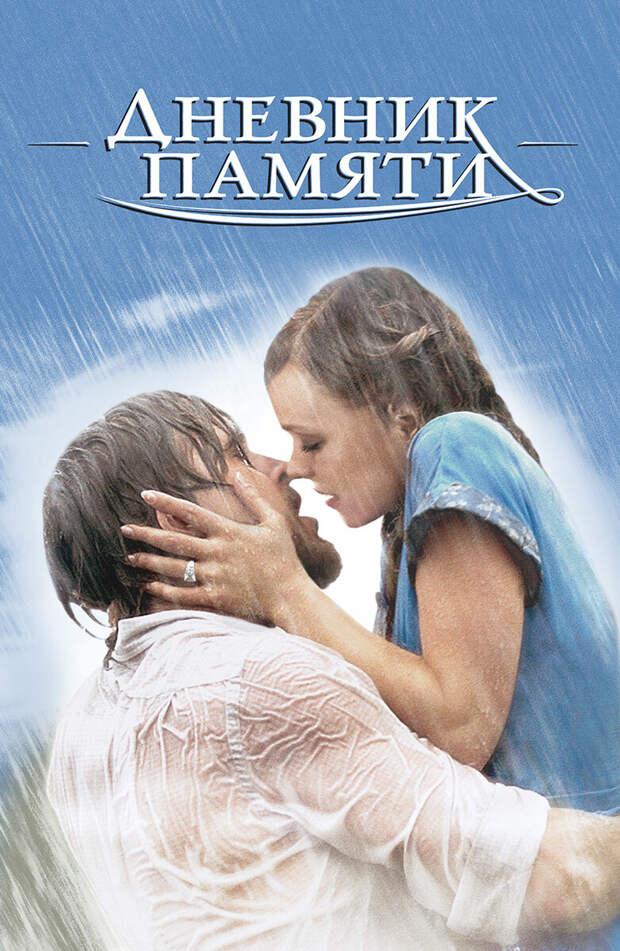 5 Романтических фильмов