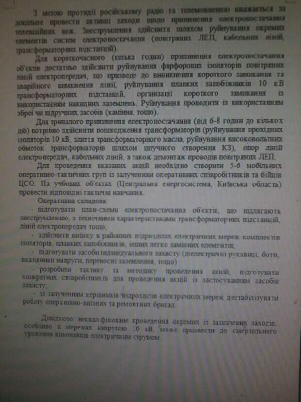 """Диверсионно-психологические операции Киева против Донбасса. Операция """"Слив"""""""