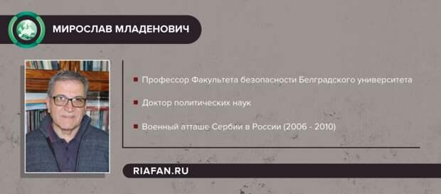 Эксперт прокомментировал возможность появления российской военной базы в Косово