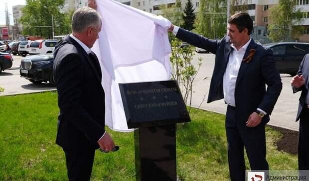 В Кировском районе Уфы появился новый сквер
