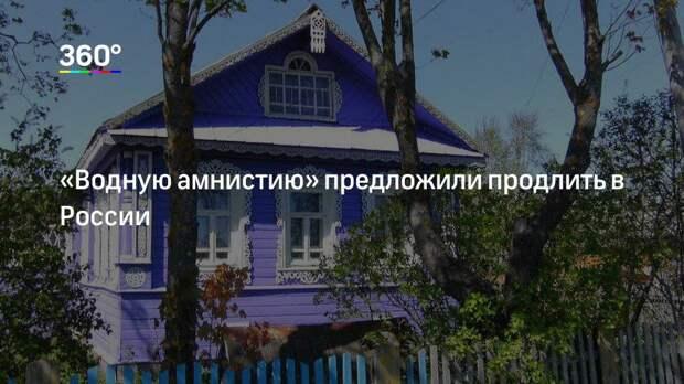 «Водную амнистию» предложили продлить в России
