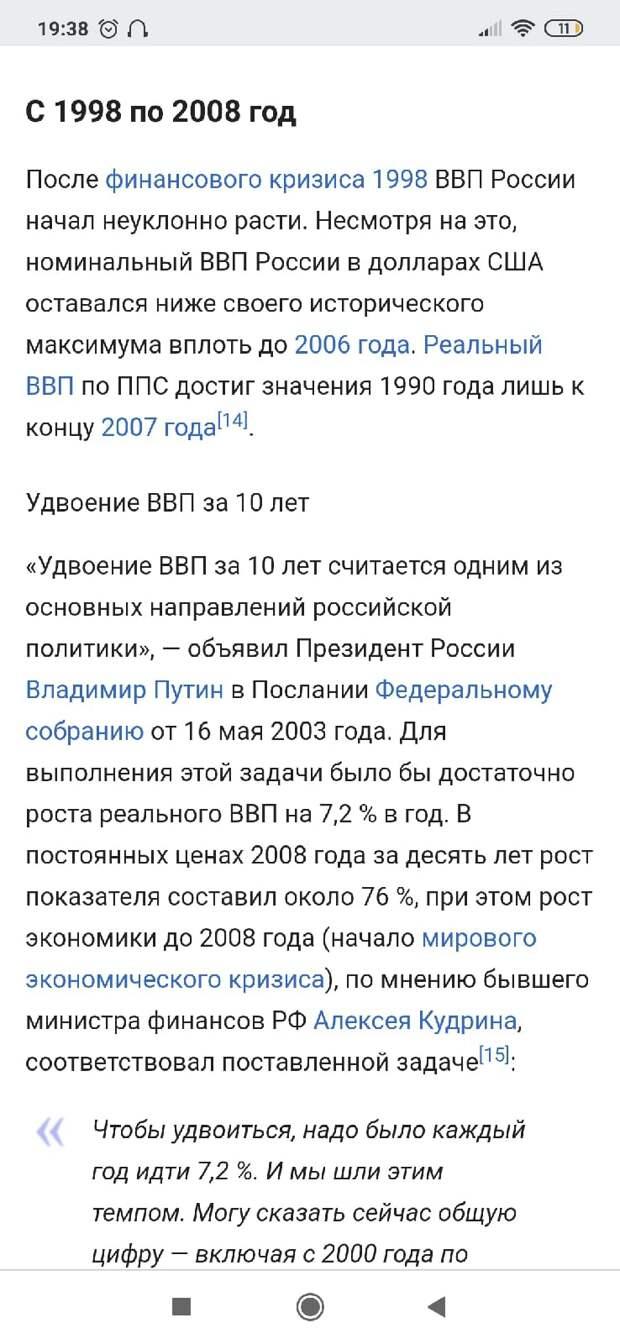 Рождение державы. Или же результаты двадцати одного года правления Владимира Путина., изображение №15