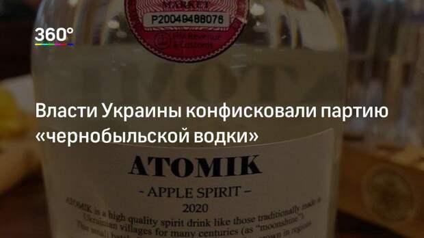 Власти Украины конфисковали партию «чернобыльской водки»