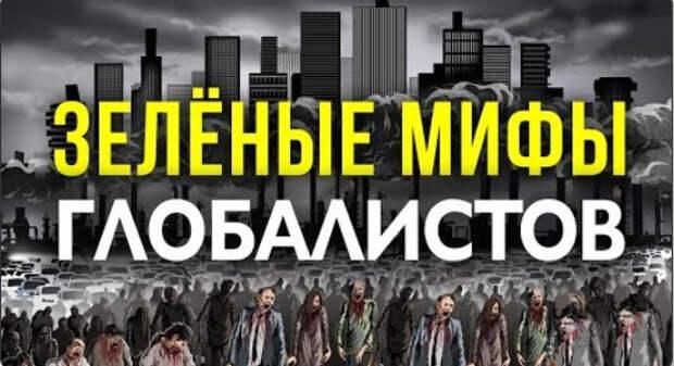Мировые элиты: что стоит за экоповесткой? Олег Матвейчев