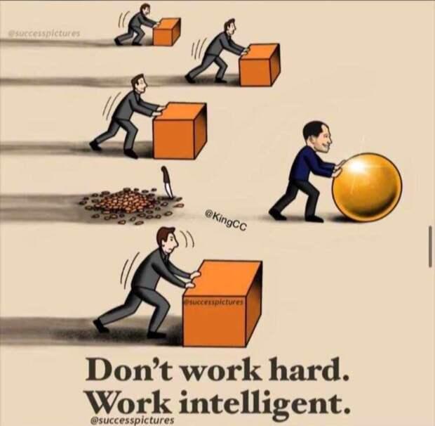 Работай умно