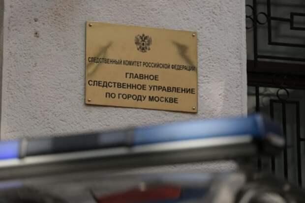 Депутату Мосгордумы вменили мошенничество с бюджетными деньгами