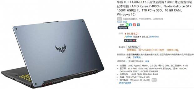 До выхода Ryzen 4000 осталось недолго: первые ноутбуки на Renoir доступны для предзаказа