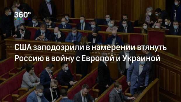 США заподозрили в намерении втянуть Россию в войну с Европой и Украиной