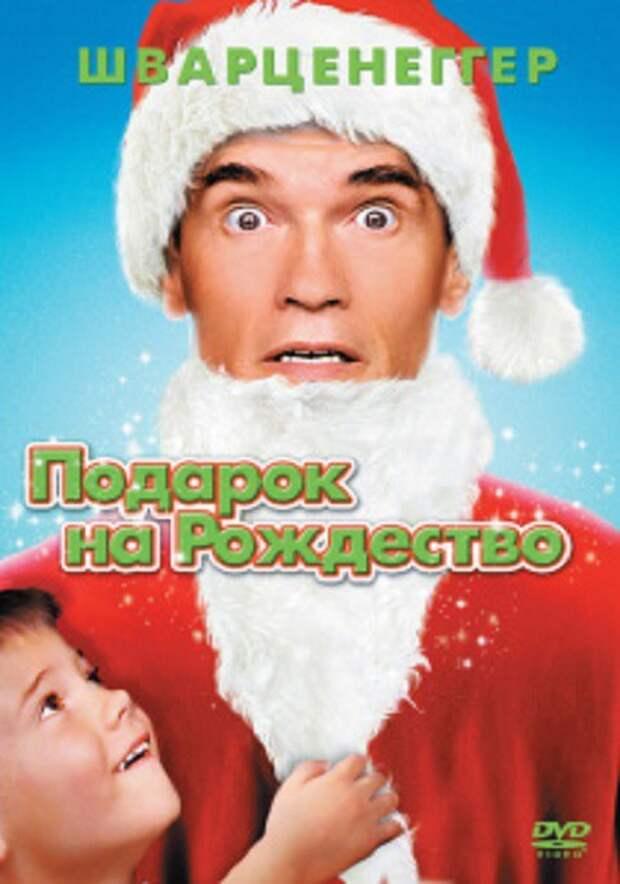 Подарок на Рождество / Jingle All the Way, 1996 70-80 года, комедии, на выходные, подборка