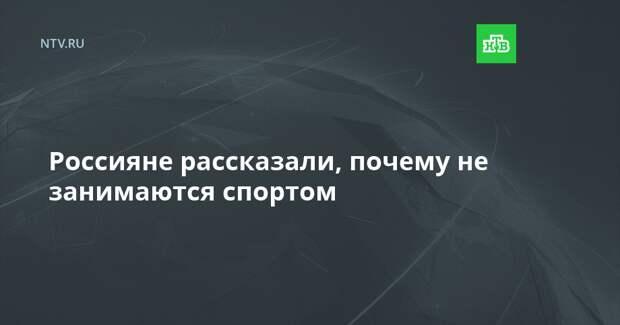 Россияне рассказали, почему не занимаются спортом