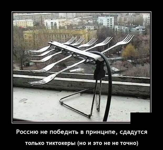 Демотиватор про антенну