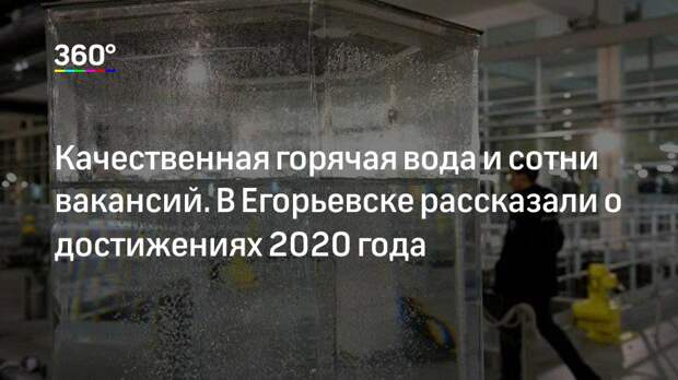 Качественная горячая вода и сотни вакансий. В Егорьевске рассказали о достижениях 2020 года