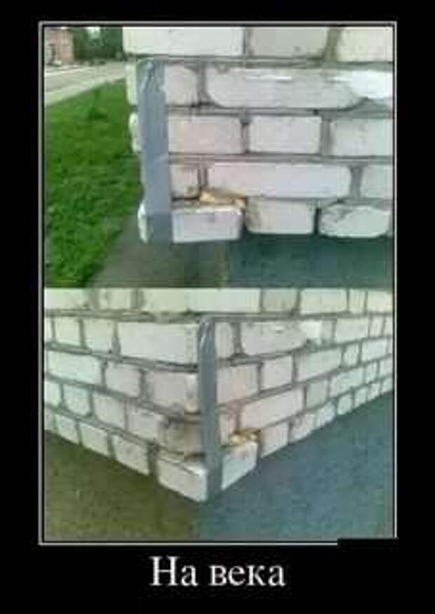 Строительные приколы ошибки и маразмы. Подборка chert-poberi-build-chert-poberi-build-59310614122020-6 картинка chert-poberi-build-59310614122020-6