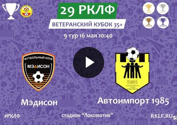 29 РКЛФ Ветеранский Кубок 35+ Мэдисон - Автоимпорт 1985 0:5