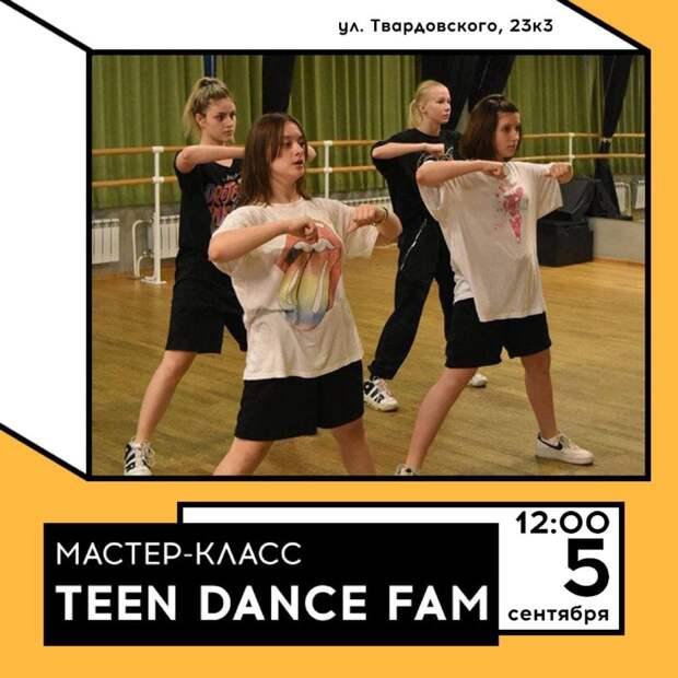 Танцевальные мастер-классы по хип-хопу пройдут на Твардовского