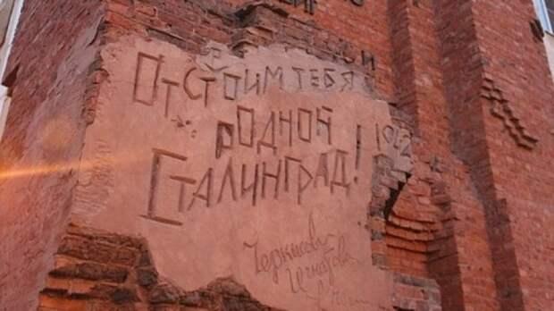 «Русская семерка»: Сталинградцы неоднозначно восприняли переименование города