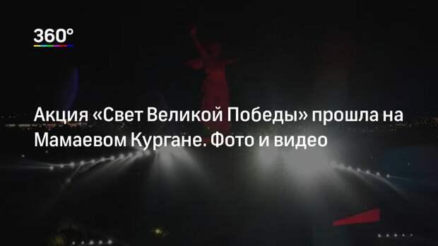 Акция «Свет Великой Победы» прошла на Мамаевом Кургане. Фото и видео