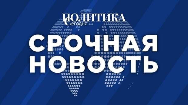 Выборы в Госдуму пройдут без наблюдателей ОБСЕ