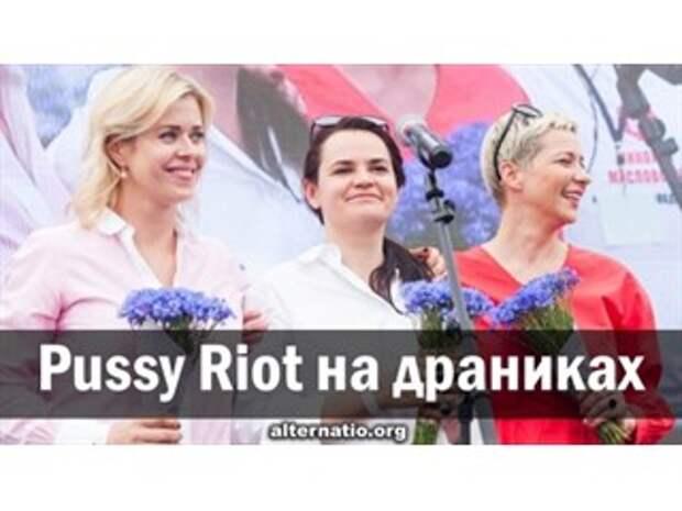 Pussy Riot на драниках
