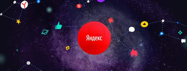"Выручка ""Яндекса"" за 2 квартал выросла на 70%"