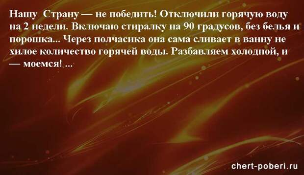 Самые смешные анекдоты ежедневная подборка chert-poberi-anekdoty-chert-poberi-anekdoty-39150303112020-7 картинка chert-poberi-anekdoty-39150303112020-7