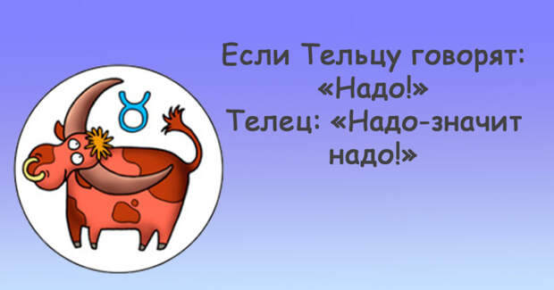 Шуточный гороскоп: «Надо!». Что произойдёт, если представителям разных знаков зодиака сказать: «Надо!». Читайте и улыбайтесь!