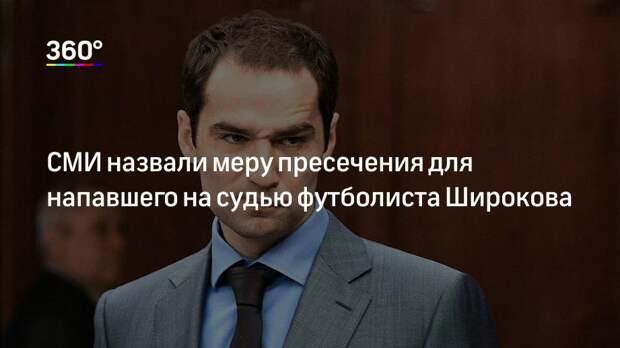 СМИ назвали меру пресечения для напавшего на судью футболиста Широкова