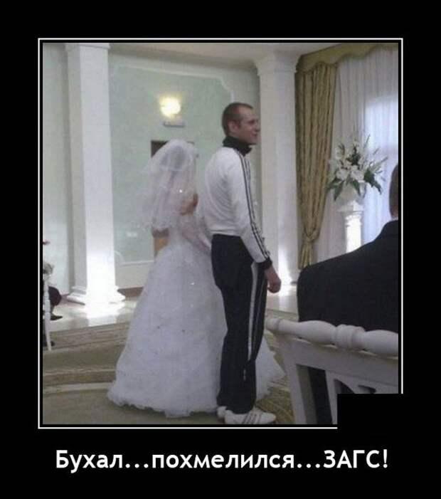 Демотиватор про ЗАГС