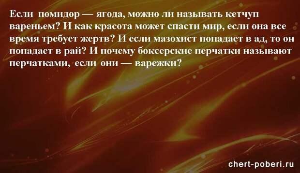Самые смешные анекдоты ежедневная подборка chert-poberi-anekdoty-chert-poberi-anekdoty-26260421092020-9 картинка chert-poberi-anekdoty-26260421092020-9