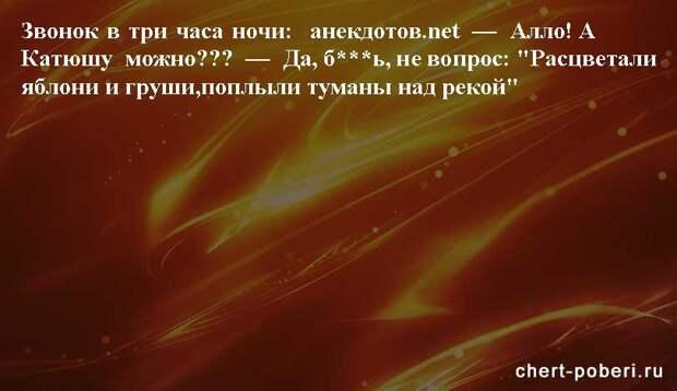 Самые смешные анекдоты ежедневная подборка chert-poberi-anekdoty-chert-poberi-anekdoty-26260421092020-17 картинка chert-poberi-anekdoty-26260421092020-17