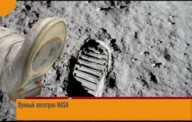 """Знаменитый """"лунный след"""" НАСА сделан не на Луне."""