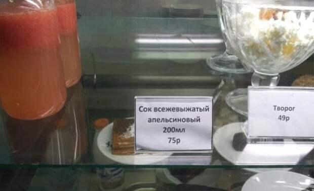 сок из апельсина?