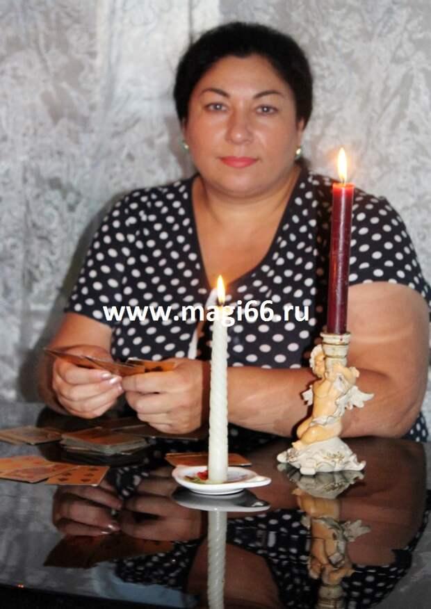 Потомственная гадалка, ведунья, медиум, целительница, травница, биоэнергет, родом из Украины, опыт 25 лет.