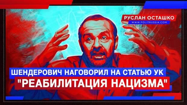 Шендерович наговорил на статью Уголовного кодекса «Реабилитация нацизма»