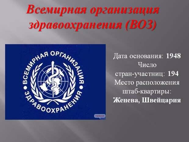 ВОЗ призывала отказаться от карантина во время второй волны Covid-19