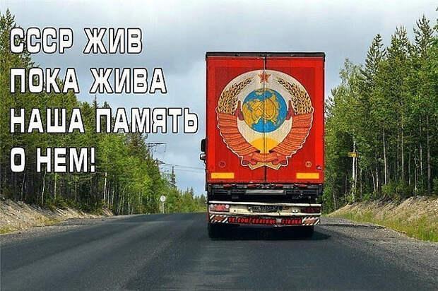 Советский Союз - это... Мои любимые статусы про любимую мою Родину