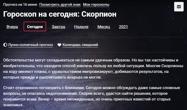 Гороскоп на сегодня для Путина и Байдена