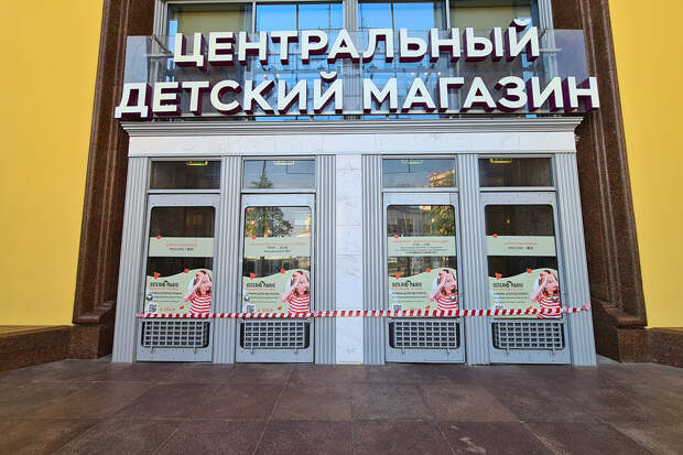 Детский магазин на Лубянке закрыли из-за нарушений мер по COVID-19