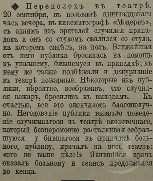 Этот день 100 лет назад. 25 (12) сентября 1912 года