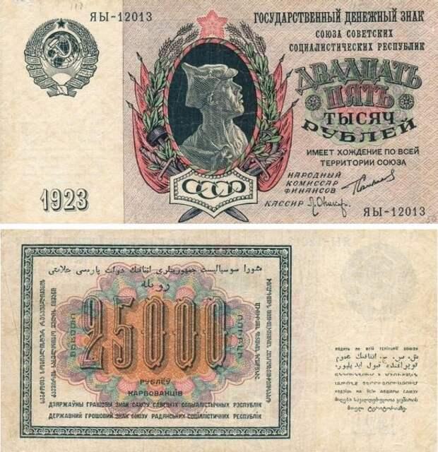 Первые советские рубли были выпущены в 1922 году. Денежные знаки до десяти рублей именовались Государственными казначейскими билетами, а банкноты более высокого номинала – Билетами Государственного Банка СССР.