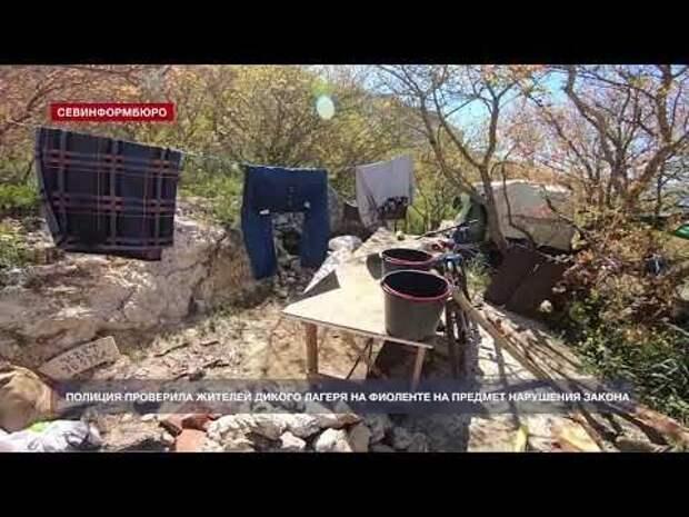 Севастопольская полиция проверила жителей дикого лагеря на склоне Фиолента