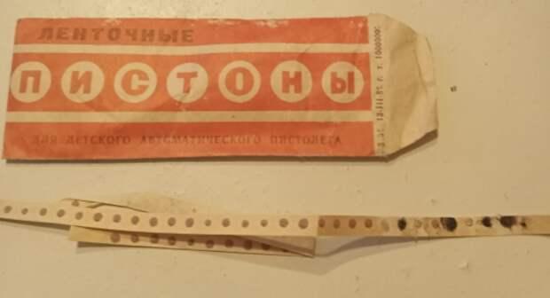 Пистонные ленты из СССР: молодежь не вспомнит