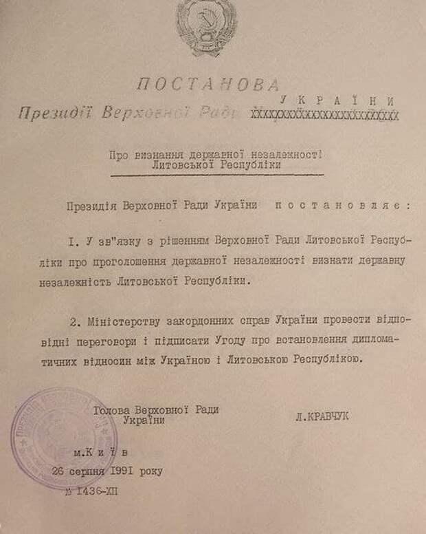 Украина не признала независимость Литвы